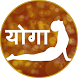 Yoga in Hindi by KPAppzSol