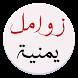 زوامل وشيلات يمنية بدون نت by TheBestApps4U