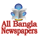 All Bangla Newspapers by NK King