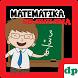 Rumus dan Trik Matematika SD SMP SMU Lengkap