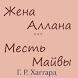Сборник романов Г. Р. Хаггарда by Oleg Goreyko