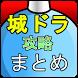 城ドラ攻略まとめ(新着情報を見やすく最速で!!) by hamaichi