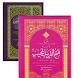 Fathul Qarib & Terjemah by studioZa