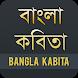 বাংলা কবিতা - Bangla Kobita by Amar Apps