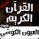 قصار السور للشيخ العيون الكوشي by القران الكريم MP3
