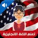 تعلم اللغة الانجليزية بالصوت by Venox