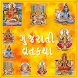 Gujarati Vrat Katha by Omdevelopers
