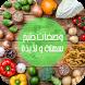 وصفات طبخ - اكلات شهية وسهلة by Apprator LLC