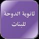 ثانوية الدوحه للبنات by Manal H. Al Asmar