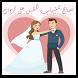 أهم النصائح لحياة زوجية سعيدة by Dreamy appDev