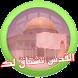 القدس تشتاق لك by haiapps