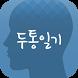 대한두통학회 '두통일기-Headache Diary' by m2community