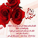 رسائل تهنئة بالزواج by MOHAMED ATTIA