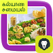 Kalyana Samayal Saadham Marriage Food Menu Tips by Arima Apps