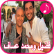Fadel and Mohamed Assaf songs by app music