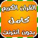 القران الكريم كامل بدون انترنت by القران الكريم صوت صورة بدون نت كاملا بالصوت Quran