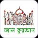 Al Quran with Bangla and English আল কুরআন বাংলা by App Apache