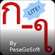 Thai Alphabet Complete -Lite by PasaGoSoft