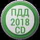 Билеты ПДД CD 2017 +Экзамен РФ by femtoice