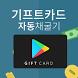 공짜기프트카드 채굴기 by GooQuiz