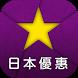 燦星日本旅遊 - 免費日本旅遊觀光,購物,美食優惠劵應用 by Mynavi Corporation