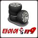 대구 수성구 타이어 by 모비지오