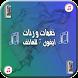 نغمات و رنات ايفون 7 للهاتف by dima App - Phone 6 Ring