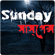 Sunday Suspense Collection by Studio71