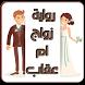 رواية زواج ام عقاب كاملة by adamkoud