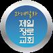 제일장로교회 by 애니라인(주)