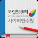 국립암센터 사이버연수원 모바일 앱 by HUNET