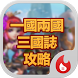 手遊地帶:一國兩國三國誌攻略 by Wings of dreams innovation tech pty ltd