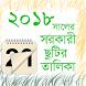 ২০১৮ সরকারী ছুটির তালিকা by Android Bangla Apps