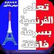 تعلم الفرنسية بسرعة فائقة by app abdeel