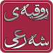 Ruqyai Sharhi ڕوقیەی شەرعی by hiwaselah
