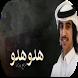 شيلة هدو هدو- أداء فهد بن فصلا 2019 بدون نت by divooatfl