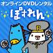 ぽすれん by 株式会社ゲオネットワークス