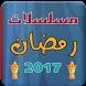 مسلسلات رمضان 2017 by prototipe