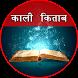 Kali Kitab by Delux Apps