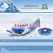 ادارة الجودة by جامعة العلوم والتكنولوجيا - اليمن