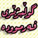 گوڵبژێری فەرموودە - Fermuda by KurdSoft(کوردسۆفت)
