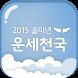 운세천국 (운세,사랑,커플,궁합, 사주팔자, 토정비결) by DDY Inc