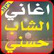 اغاني الشاب حسني بدون نت by AyOz