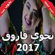 اغاني نجوى فاروق بدون نت 2017 by Dev06 Apps