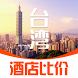 台湾酒店比价 by H.P.Y.S,LLC