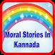 Moral Stories In Kannada by MyEduHub
