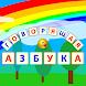 Speaking Alphabet (Russian) by Seaward.Ru