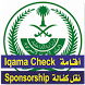 Iqama Check Online by Liveline Media