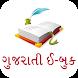 Gujarati Pride Gujarati eBooks by NicheTech