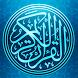 Quran with urdu translation by Al Quran Reading - Muslim Audio